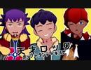 【MMDポケモン】天才×ロック