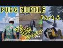 【1人→3人実況】PUBG MOBIL Part.6