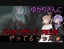 【BIOHAZARD:RE2】ゆかりさんにホラーをやらせる【さとうささら・結月ゆかり実況】