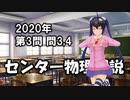 センター物理解説2020【本試3-B】