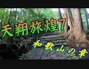 天翔旅煌7 和歌山の章