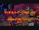 【マリオ&ルイージRPG 1DX】 回避禁止で低レベルクリア Part1 【ゆっくり】
