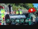 【ゆっくり】ソロ充が行く!! スイス絶景ソロ紀行 part13 ~絶景と蒸気機関車 ~