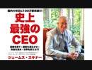 ジェームズ・スキナー著「史上最強のCEO」を詳しく解説!