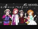 【ラブライブ!MAD】モノクローム・スクリーン(μ-MODEL)【P-MODEL】