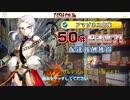 【Fate/Grand Order】救え!アマゾネス・ドットコム ~CEOクライシス2020~ 50件目