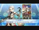 【FGO霊衣開放 アマゾネスCEO】エルドラドのバーサーカー宝具+EXモーション スキル使用まとめ【Fate/Grand Order】