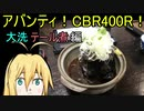【VOICELOID車載】アバンティ!CBR400R!part 10 大洗テール煮編