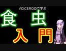 【VOICEROID解説】食虫入門