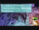【カバー&打ち込み伴奏】Especially【D.C.II P.C. ~ダ・カーポII~ プラスコミュニケーション】