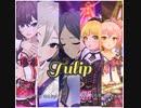 【デレステ】 Tulip