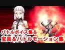 Fate/Grand Order ペンテシレイア〔アマゾネスCEOセット〕 霊衣開放&バトルボイス&全バトルモーション集