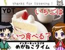 ショートケーキのイチゴはいつ食べる?「ゆるくてどうでもいい討論会YDT」【めがねこタイム 第250回放送】