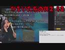 【かまいたちの夜2】vo.2視聴者さんと考察していく→かもにゃんの水着姿にキムタク鼻血の神回!(YouTube生配信アーカイブ)4:00頃からスタート