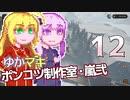 【Stormworks】ゆかマキぽんこつ制作室・嵐弐12