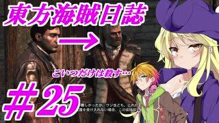 【自由な姫の海賊生活】東方海賊日誌:25日目【ゆっくり実況プレイ】