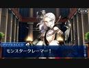 【Fate/Grand Order】救え!アマゾネス・ドットコム ~CEOクライシス2020~ 20階