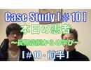 CaseStudy[#10-①] 本日の患者〜長期症例からの学び〜[#10-前半]