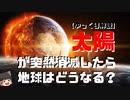 【ゆっくり解説】もし急に太陽が消滅したらどうなるの?『太陽と地球の関係性』