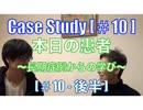CaseStudy[#10-②] 本日の患者〜長期症例からの学び〜[#10-後半]