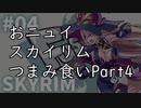 【にじさんじ切り抜き】おニュイスカイリムつまみ食いPart.4