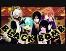 【私のセイ】BLACK BOMB【MMD刀剣乱舞】