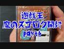 ★遊戯王★第二回 魔のスゴロク開封!part4