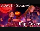 【ニコラップ】アンデッド・ダンスロック (Rap Cover)【R@P M@STER】