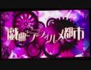 【真夜中に】戯曲とデフォルメ都市 / 零時-れいじ-【歌ってみた】
