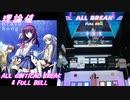 【手元動画】Brave Song (MASTER) 理論値 ALL CRITICAL BREAK & FULL BELL【#オンゲキ】