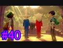 【ポケモン剣盾】物語をじっくり楽しみながら旅をする☆パート40【実況】