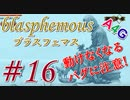 #16 Blasphemous(ブラスフェマス日本語版) 初見プレイ実況動画 メトロイドヴァニア系高難度アクションゲーム by A4G(アラフォーゲームス)
