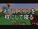 【Minecraft】ありきたりな技術時代#19【SevTech: Ages】【ゆっくり実況】
