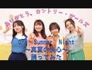 【カントリー・ガールズ】One Summer Night〜真夏の決心〜 踊ってみた【teamCattleya】