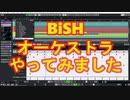 【BiSH】オーケストラ やってみました