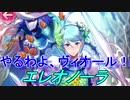 【FEH】目指せハリウッド エレオノーラ【Fire Emblem Heroes ファイアーエムブレム ヒーローズ】