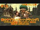 【FF11】2020-01-25 ゴブリンの不思議箱・SPキーx99 #16