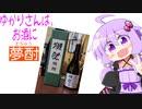 ゆかりさんは、お酒に夢酎(むちゅう) ~旭酒造株式會社 酒粕焼酎 「獺祭」~