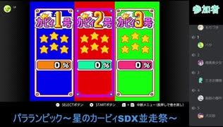 【第2回】パラランピック~星のカービィSDX並走祭~【ペタ視点】#1