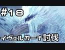 【実況】さぁ狩りの時間だ【MH:W IB】18日目