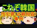 ゆっくり雑談 157回目(2020/1/25)