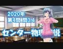 センター物理解説2020【本試4-B】