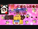 【ゆっくり茶番】霊夢死亡!?アリスの愛が重い!!