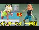 【実況】ニャース vs ジャイアン(CV:うまごん)【スーパーファミリーテニス】