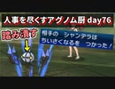 【ポケモンUSUM】人事を尽くすアグノム厨-day76-【闇のゲームを申し込まれたので踏み潰します】