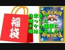 【開封動画】月末まで残っていた1000円のポケカ福袋