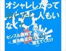 【初音ミク】午睡のファンタジー【オリジナル】
