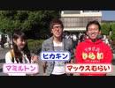 【旅】#1 HIKAKIN&マックスむらい&マミルトン 鎌倉ぶらり旅!