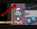 幽霊と青鬼のコラボ!second!!【ヒトリッボ血with青鬼second】Part2