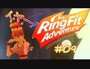 【実況】ゲームするだけでフィットネス!?#09【リングフィットアドベンチャー】